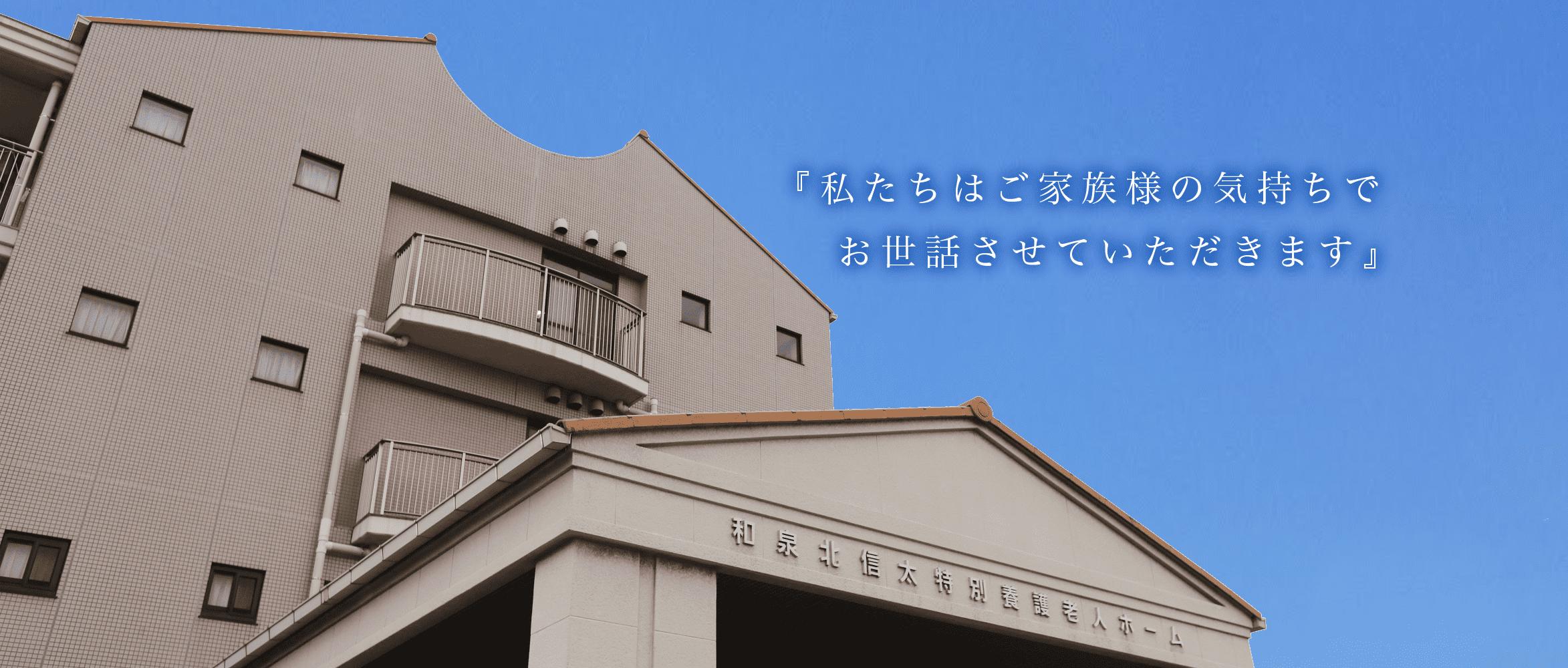 和泉北信太特別養護老人ホーム